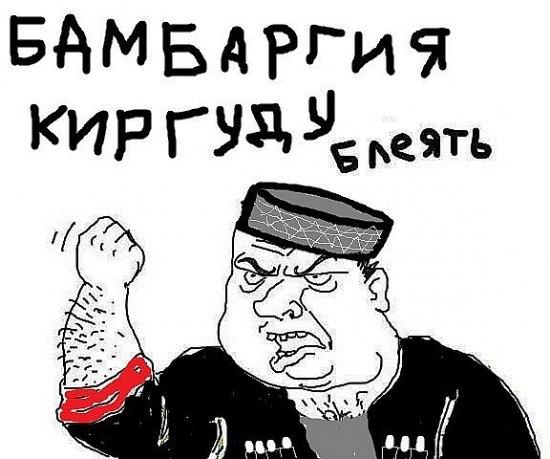 Бамбаргия киргуду, блеять!