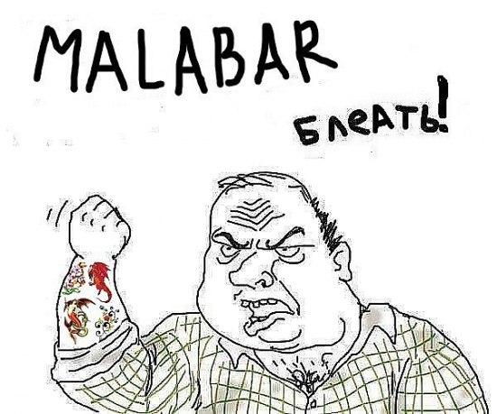 Malabar, блеять!