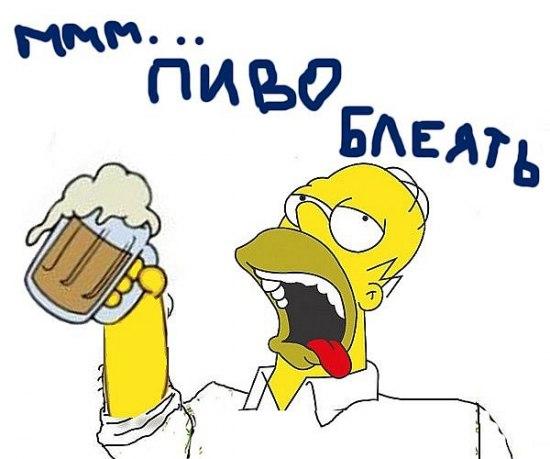 Ммм... пиво, блеять!