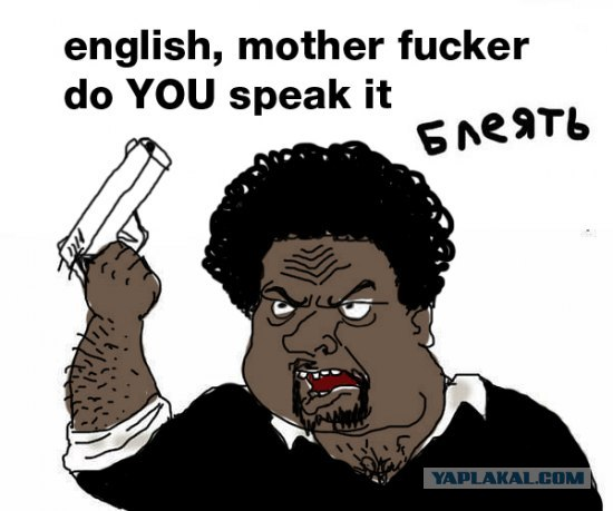 English, mother fucker do YOU speak it, блеять!