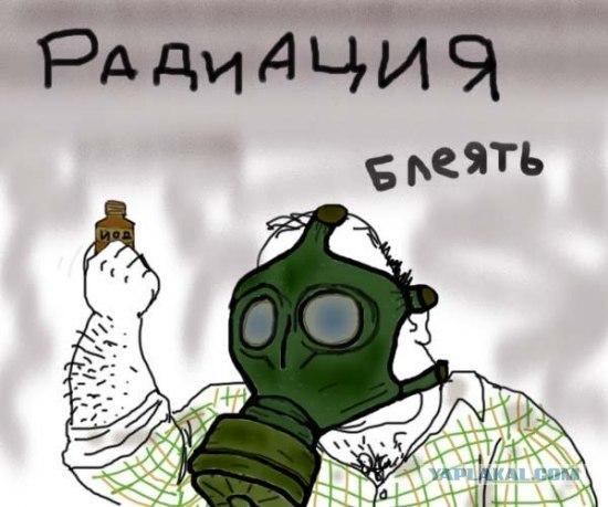 Радиация, блеять!