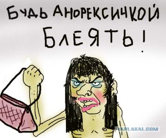 Будь анорексичкой, блеять!