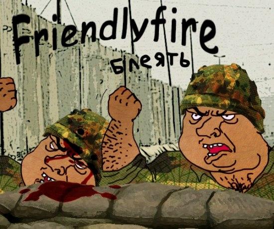 Friendlyfire, блеять!