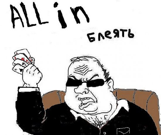 All in, блеять!