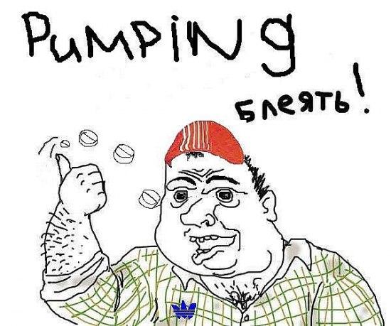 Pumping, блеять!
