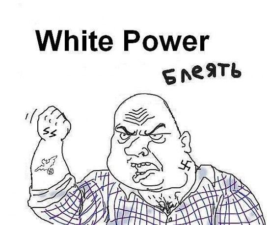 White Power, блеять!