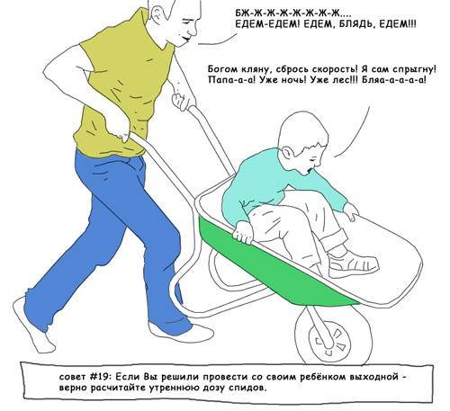 Совет №19: Если Вы решили провести со своим ребенком выходной - верно расчитайте утреннюю дозу спидов.