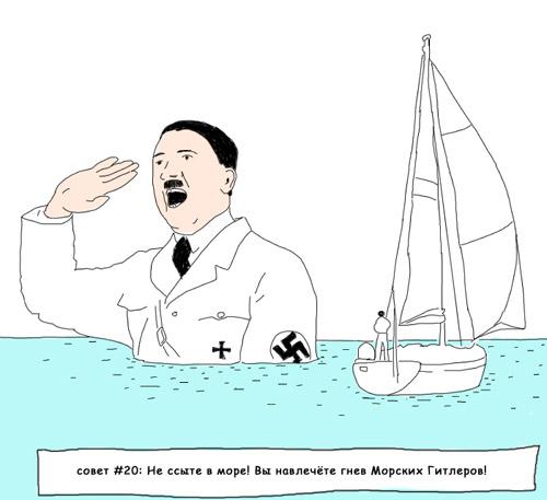 Совет №20: Не ссыте в море. Вы навлечете гнев Морских Гитлеров.