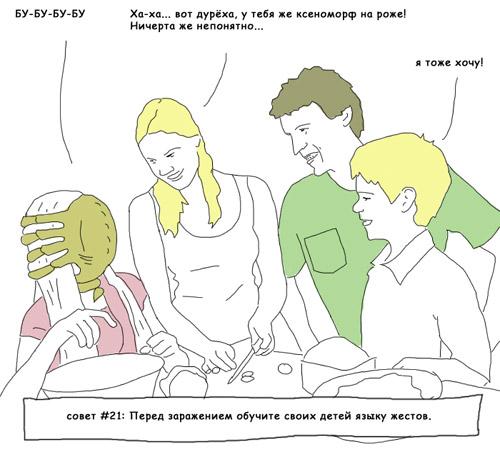 Совет №21: Перед заражением обучите своих детей языку жестов.