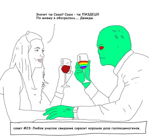 Совет №23: Любое унылое свидание скрасит хорошая доза галлюциногенов.