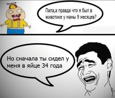 Комиксы и мемы ржачные мемы и комиксы