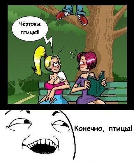 Комиксы и мемы улетные мемы и комиксы