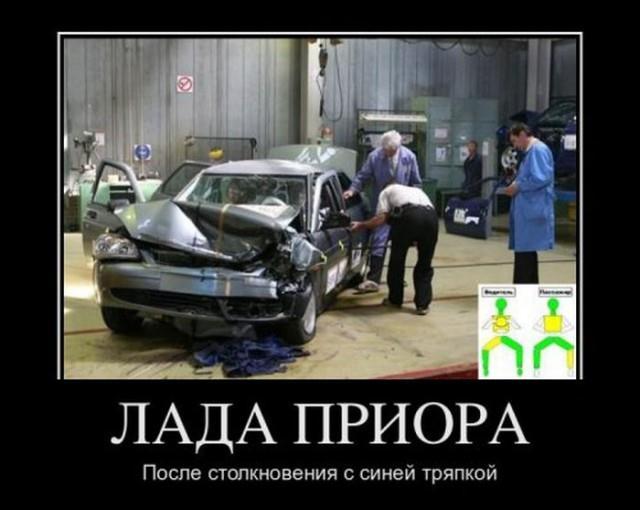 Авто демотиваторы