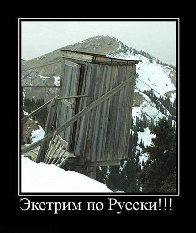 Демотиваторы про русских