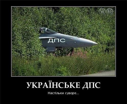Демотиватор про украинскую ДПС