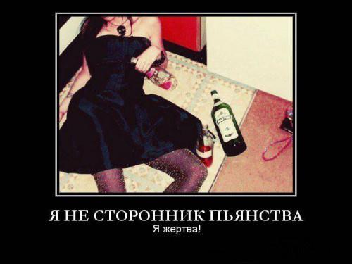 Демотиваторы про алкоголь