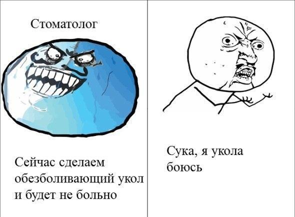 Смешные фууу комиксы и мемы