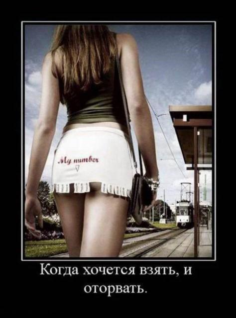 Прикольные демы про девок