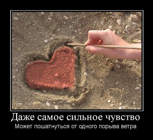 Любовь в демах