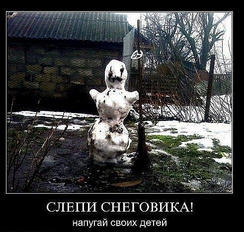 Демотиватор про зиму