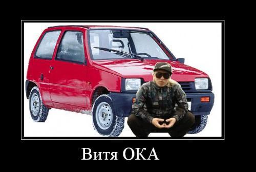 Витя ОКА