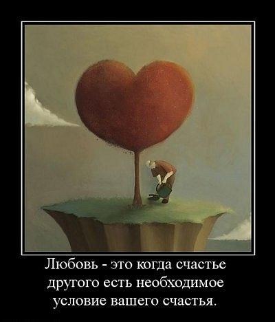 Любовь в демотиваторах