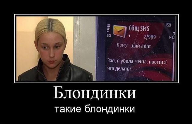 Смешные демотиваторы про блондинок