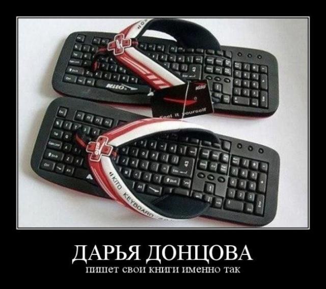 Демотиватор про Донцову
