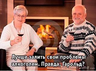 Лучше залить свои проблемы алкоголем. Правда, Гарольд?