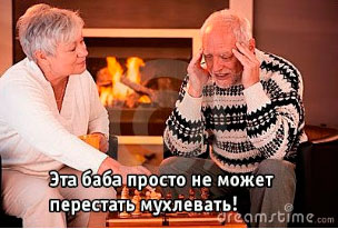 Эта баба просто не может перестать мухлевать!