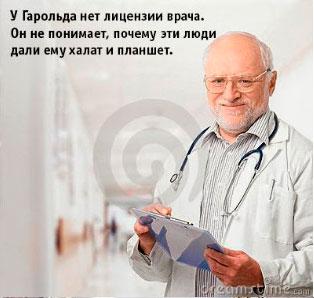У Гарольда нет лицензии врача. Он не понимает, почему эти люди дали ему халат и планште.